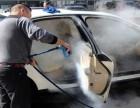 蒸汽洗车 车普净轻松营造出好的创业氛围