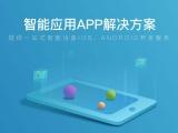上海徐汇区丰麟云专业 app开发