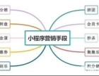 微信朋友圈广告 微信宣传 微信推广 小程序