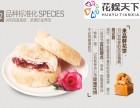 空白市场竞争力小美味食品加盟 花娱天下鲜花饼