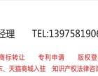 商标注册,转让,入驻京东天猫,专利申请