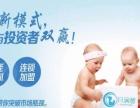 月满馨月嫂加盟费/母婴护理加盟排行/婴儿游泳馆加盟