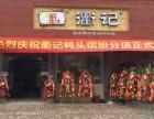 衢记鸭头加盟费多少衢州鸭头传承品牌+美味加盟更赚钱
