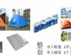 户外优质帐篷,防潮垫,睡袋,烧烤架租赁