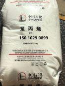 燕山石化B8101/聚丙烯管材