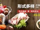 品牌加盟-鱻煮艺让你吃出新意,吃到开心!