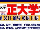 烟台筑学教育 福山正大学校成人英语培训
