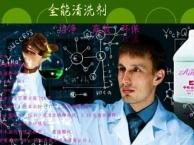 保洁用品技术配方专业研发 出售