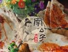 锅盔培训-锅盔加盟-荆州特色全国一流南公子锅盔