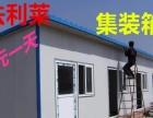 住人集装箱 包装修,规格可定制,用途广泛价格实惠