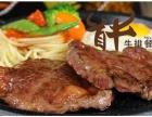 首牛牛排欢乐餐厅加盟费用/项目优势