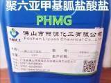 聚六亚甲基胍杀菌剂 消毒剂 PHMG厂家直销