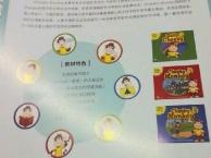 幼儿英语原版培训书