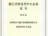 浙江安徽湖南IDC自建多线机房