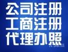 江宁汤山东山代办营业执照中大推广免费 代办注册公司