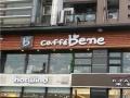 24平80万年租8.2万市中心春熙路品牌快餐店