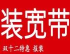 广州长城宽带光纤报装 独享光纤100M
