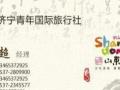 济宁青年旅行社推出特价99元欧乐堡夜场一日游