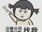 江汉区专业代帐会计报税记账新公司报道代做税务年报出审计报告