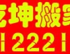 乾坤搬家货运公司0351-7122218