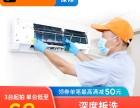 龙华坂田民治空调清洗清洁内机挂机深度拆洗上门服务75元