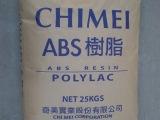 企业集采:高透明注塑级ABS 台湾奇美 758 塑胶原料