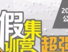 中政教育浙江省考周末班开班(浙江公务员考试国考省考