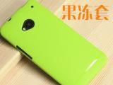 HTCONEM7手机套保护套M7手机壳果冻套 软胶套手机外壳