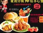 上海红番区牛排杯加盟 牛排杯加盟店10大品牌