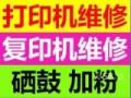 深圳南山前海打印机上门维修加粉加墨及办公耗材批发零售