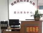 桐乡梧桐街道专业代办公司注册代理记账找朗辉