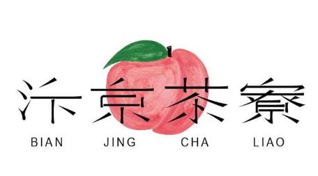 汴京茶寮加盟费多少,怎么加盟汴京茶寮
