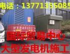 嘉兴发电机出租 出租嘉兴桐乡海宁地区发电机 可按天租用发电机
