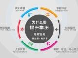 上海大专本科学历提升,高教自学考试