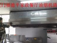厦门公司工厂餐厅酒店厨房大型油烟机清洗,维修安装