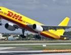 深圳国际快递专注DHL,EMS,TNT有渠道!有保障!