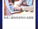 MBA英語閱讀直播課