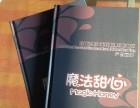 六安影楼水晶相册制作,产品展示相册制作,哪有做相册的厂家