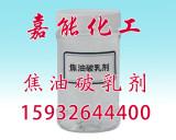大量供应优惠的焦油破乳剂|焦油脱水剂里的什么成分