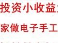 【上海少达电子】加盟项目