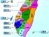 无锡到台湾搬家 无锡到台湾海运搬家 无锡到台湾搬家公司