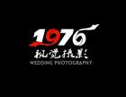 重庆1976视觉摄影怎么样
