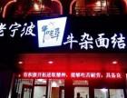 牛吃草面馆加盟费多少钱?宁波牛吃草面馆怎么加盟?
