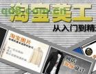扬州淘宝网页设计培训|扬州淘宝开店推广运营暑假班