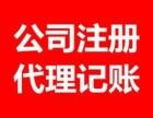 十三年专注长沙各区工商注册+无地址注册代理记账200
