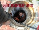 南京污水井清理 管道淤泥清理-秦淮区秦虹