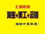 杭州下城运营培训机构美工培训学校选择汇星教育
