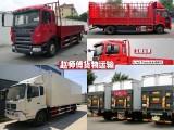 东莞4米2厢式货车搬家6米8高栏出租9米6平板货运出租