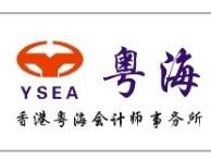 济南香港公司年检及现成牌照转让 山东的香港公司年检