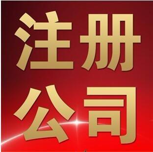 湛江代办公司注册 工商年检 注销登记